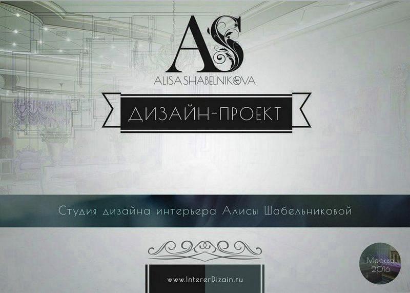 образец проекта дизайна квартиры