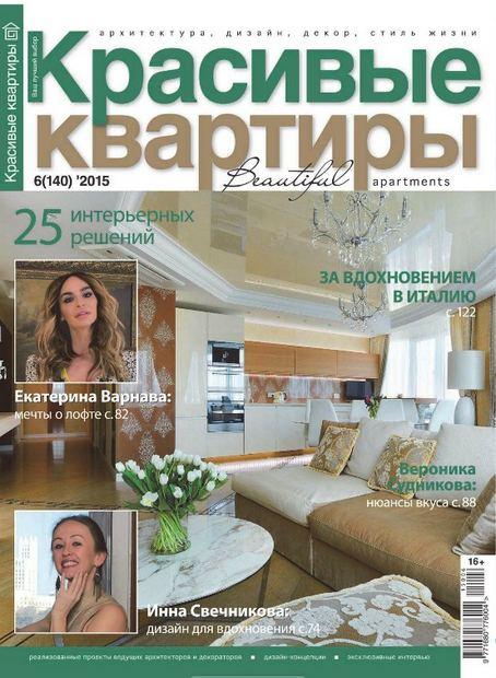 Публикация проекта в журнале Красивые квартиры